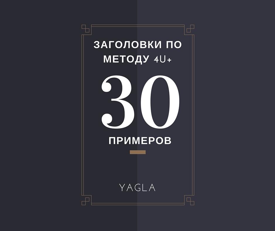 Заголовки по методу 4U: 30 примеров