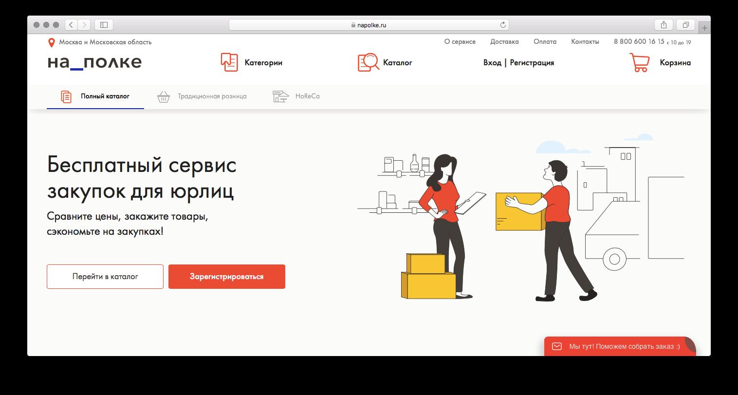 «Сбербанк» и «Эвотор» запустили платформу для оптовых закупок продуктов «на_полке»