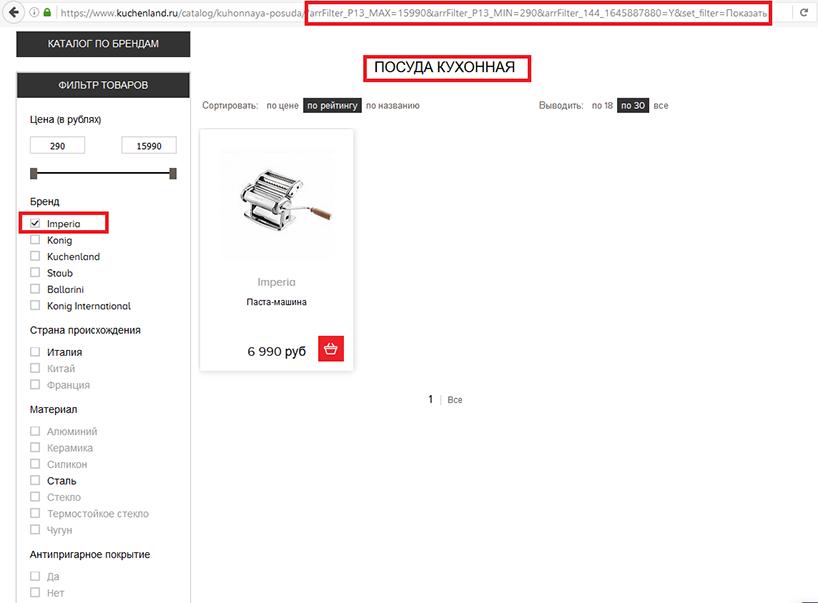 Смарт-фильтр для интернет-магазина. Инструкция по внедрению