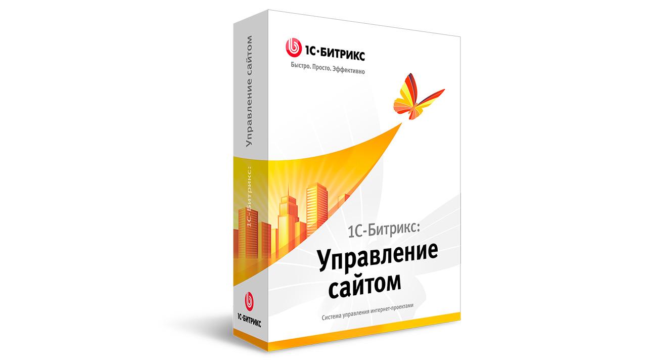 1C Битрикс — Управление сайтом