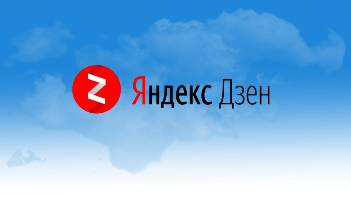 Как можно зарабатывать в Яндекс Дзен?