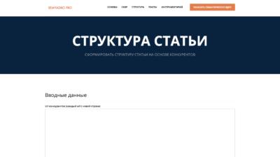 SEO-генератор структуры статьи от semyadro.pro