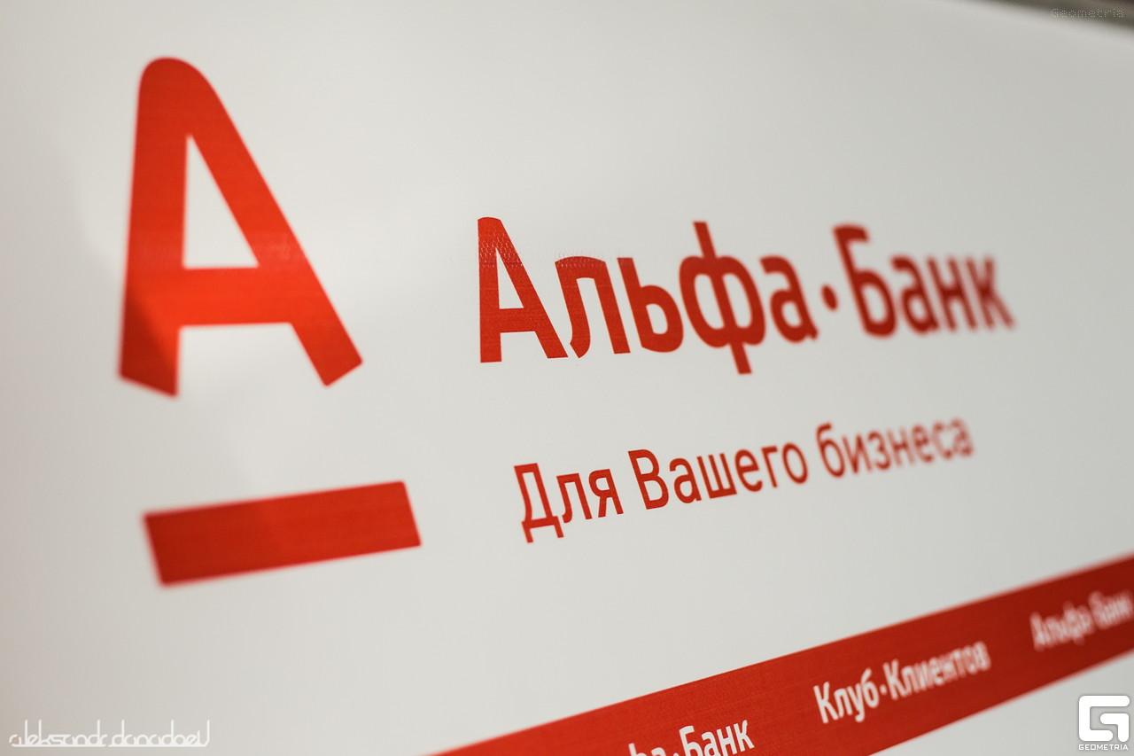"""Новая карта """"Альфа-Бизнес"""" от Альфа банка"""