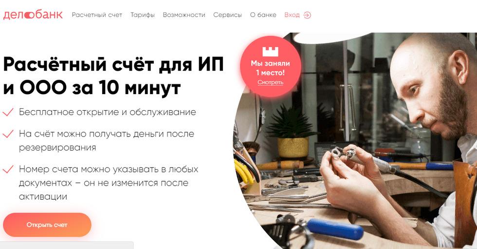 ДелоБанк