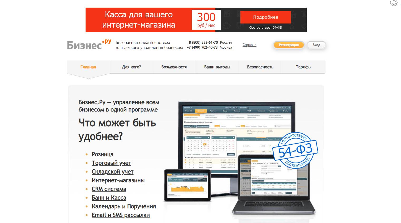 Бизнес.Ру (Класс365)
