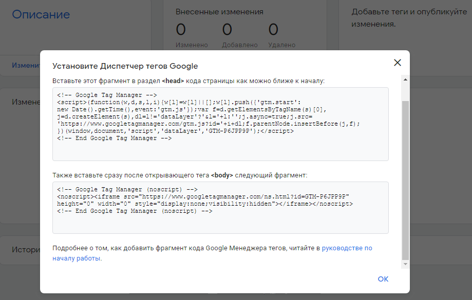 Установка и настройка Google Tag Manager