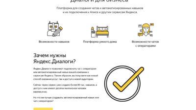 Яндекс Диалоги