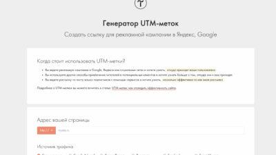 Генератор UTM от Tilda