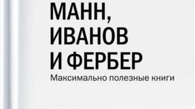 Манн Иванов Фербер