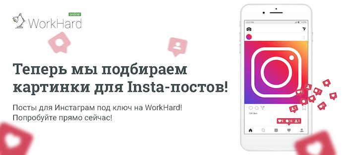 WorkHard: теперь мы делаем посты для Инстаграм под ключ!