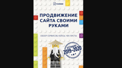 Продвижение сайта своими руками 2019-2020