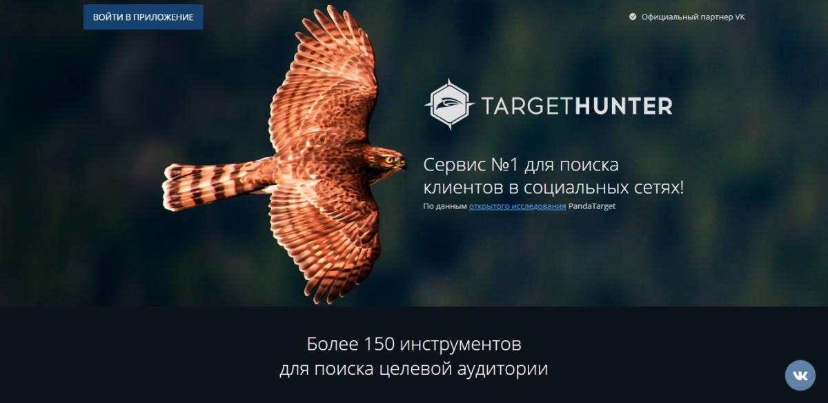 10 дней доступа и месяц в подарок в сервисе TargetHunter