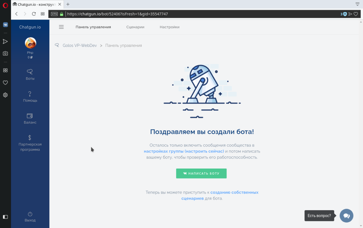 Скидка 50% на оплату первого месяца в сервисе ChatGun.io