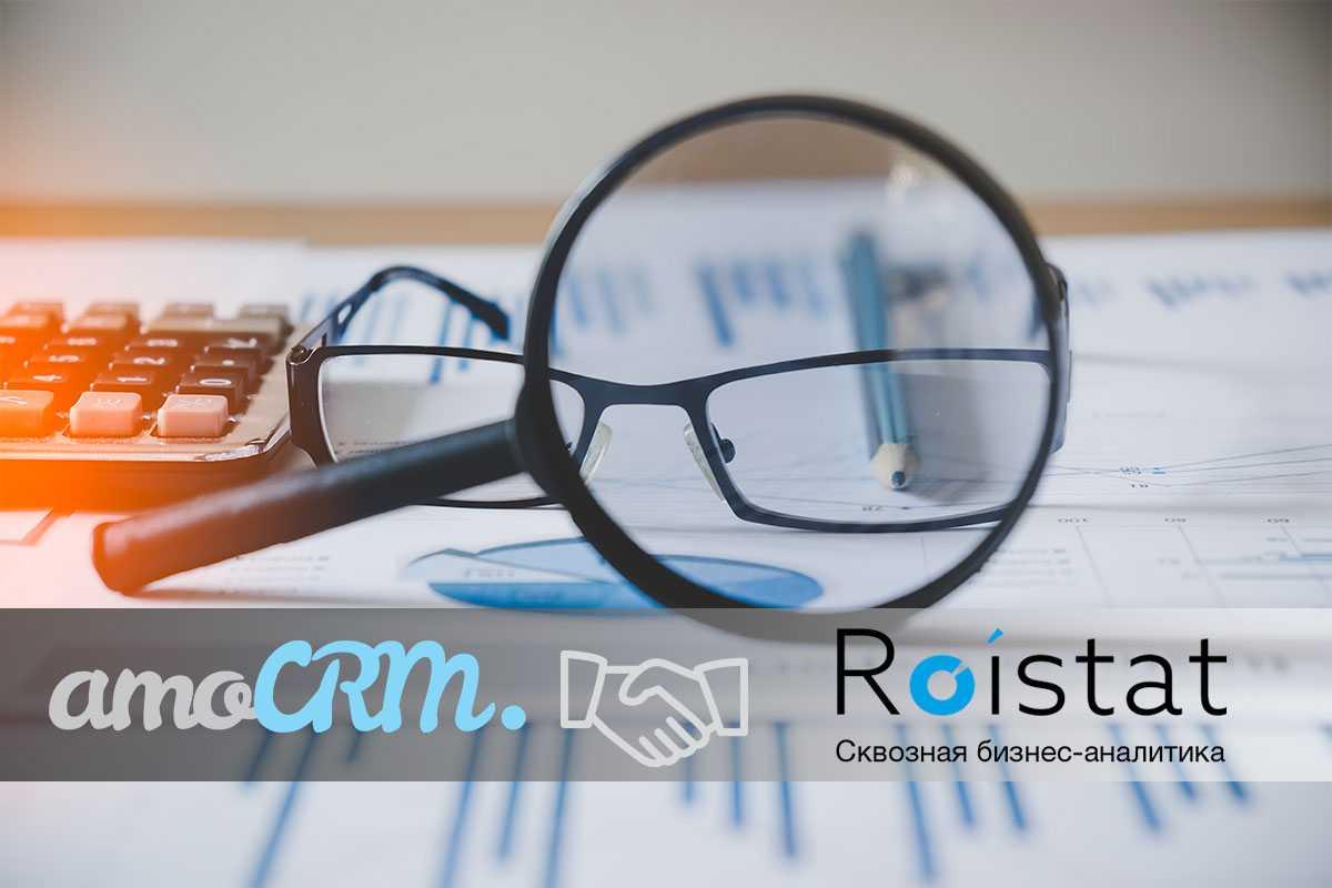 Интеграция AmoCRM & Roistat
