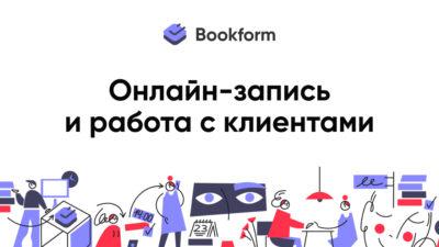 Bookform