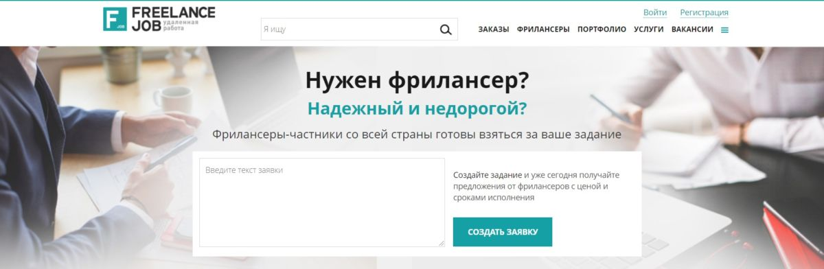 Freelancejob.ru