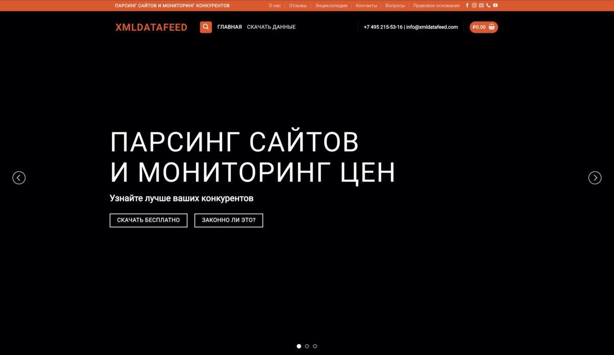 Продающий и красивый интернет-магазин на WordPress за $260 с нуля — опыт xmldatafeed.com