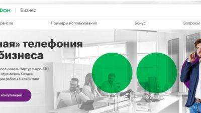 Виртуальная АТС от МегаФон