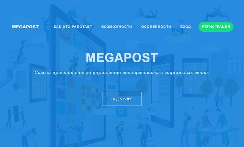 MEGAPOST