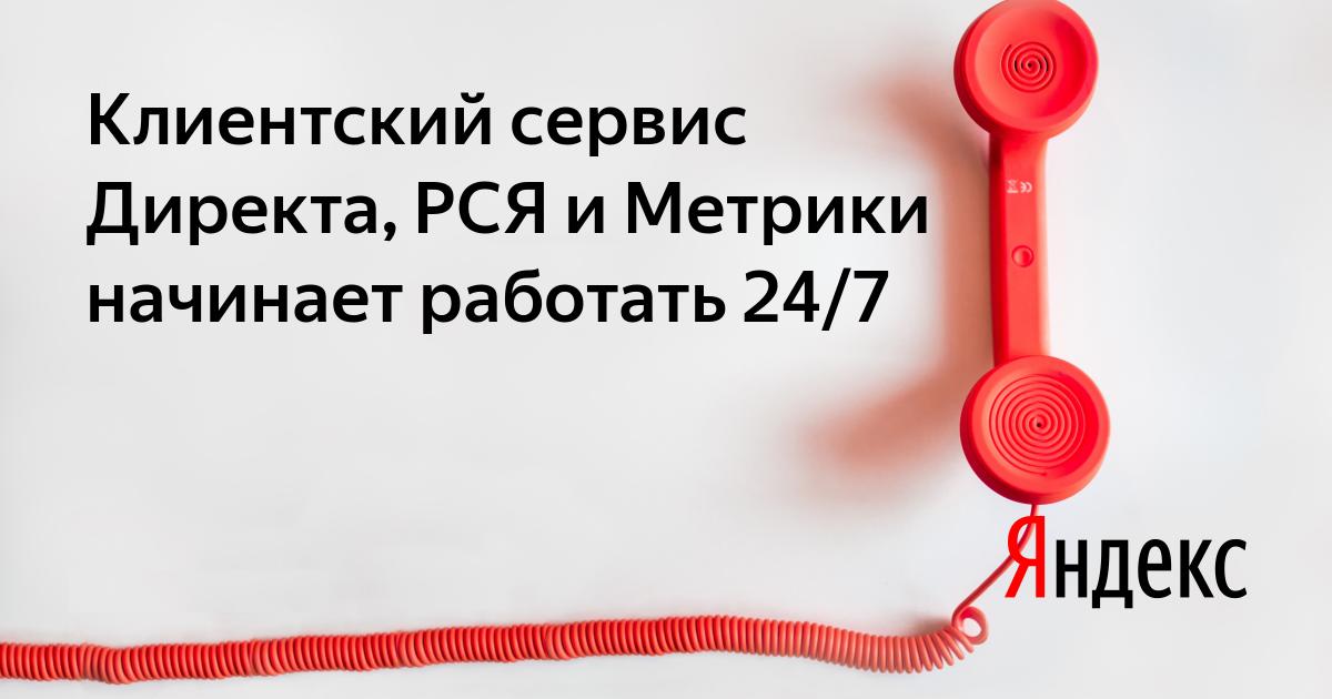 Техподдержка Яндекс.Директ стала круглосуточной