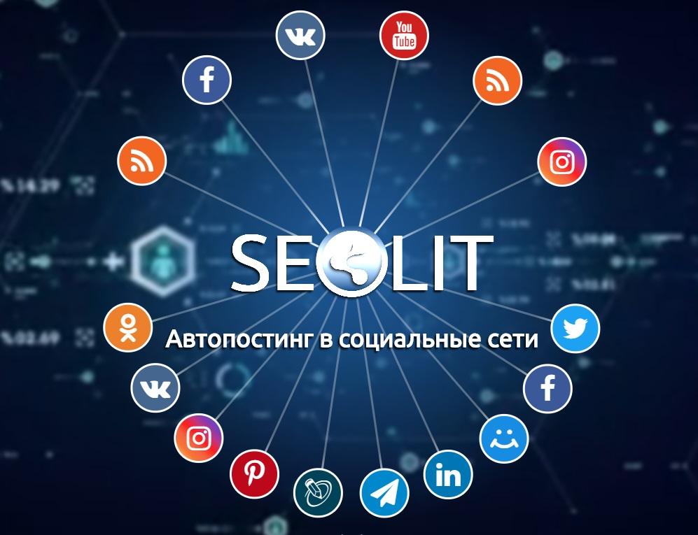 Seolit