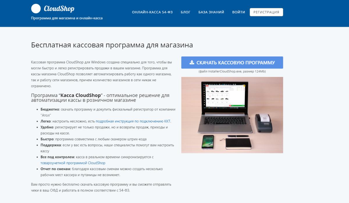 CloudShop Касса