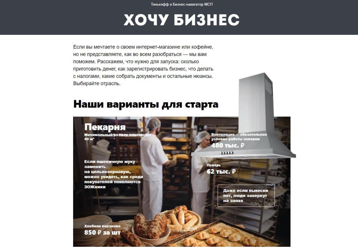 «Тинькофф» запустил сайт «Хочу бизнес» с готовыми бизнес-планами