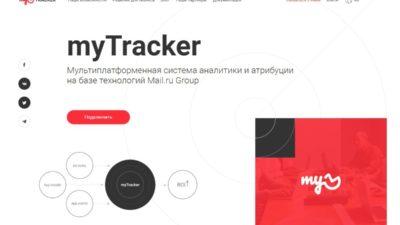 myTracker