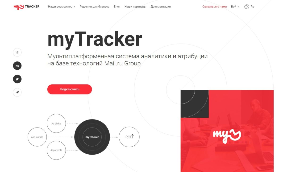 myTracker