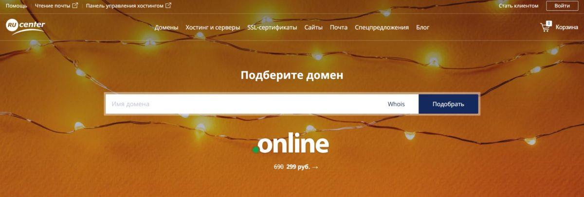 Nic.ru (RU-center)