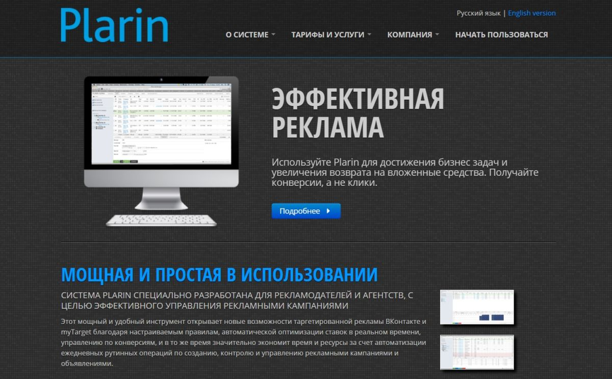 Plarin