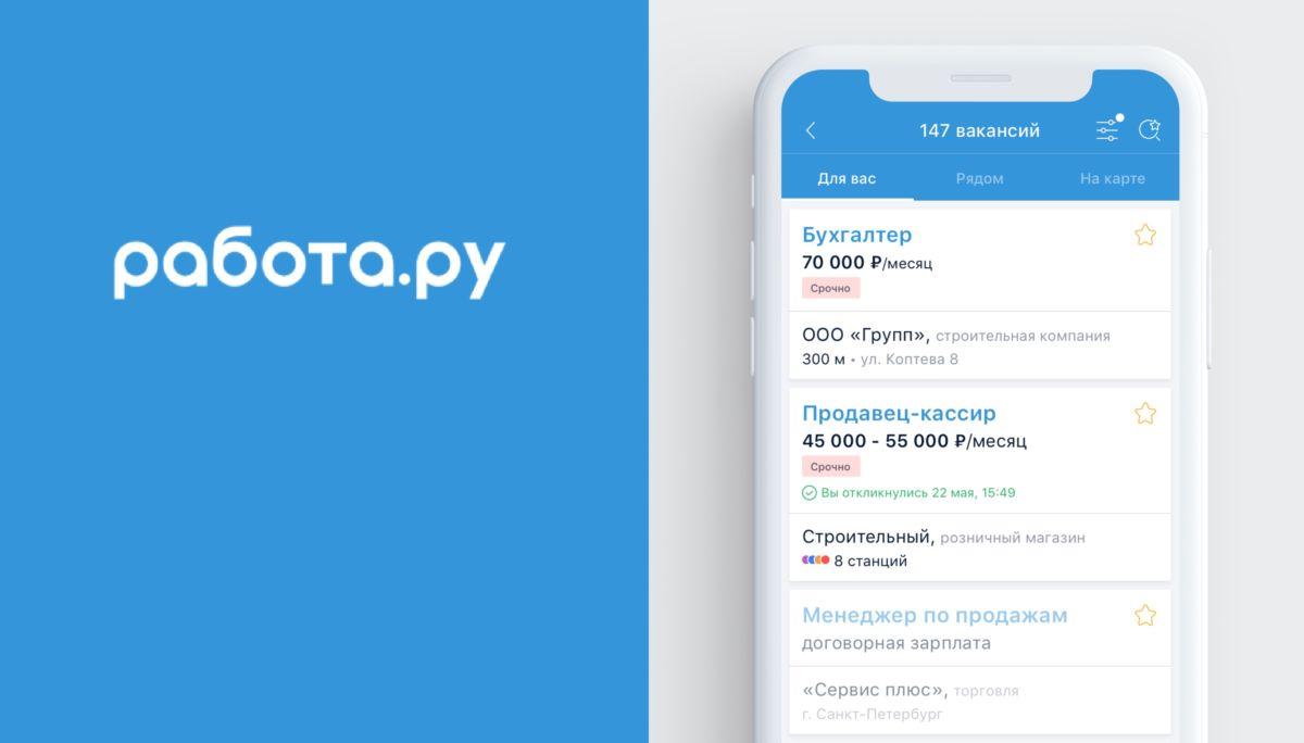«Работа.ру» провёл редизайн и добавил персонализированную ленту вакансий