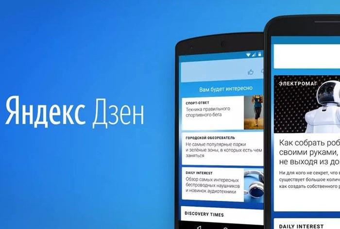 Аудитория «Яндекс.Дзена» выросла с 35 млн до 60,4 млн пользователей в месяц за год