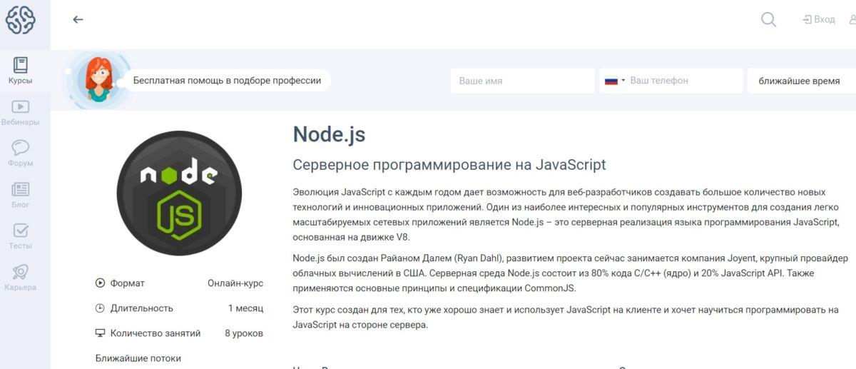 Основы Node.JS для чайников – видеокурс. Изучение Node.JS с нуля на GeekBrains