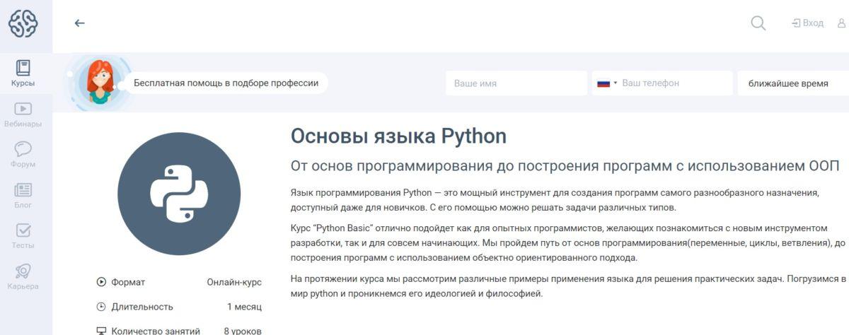 Основы языка Python. От основ программирования до построения программ с использованием ООП от GeekBrains