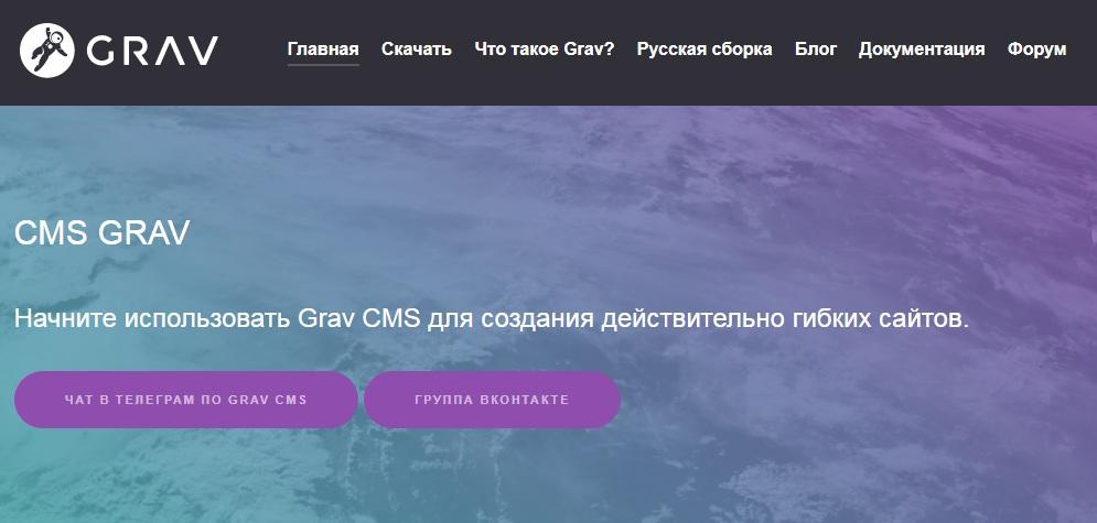 Grav CMS