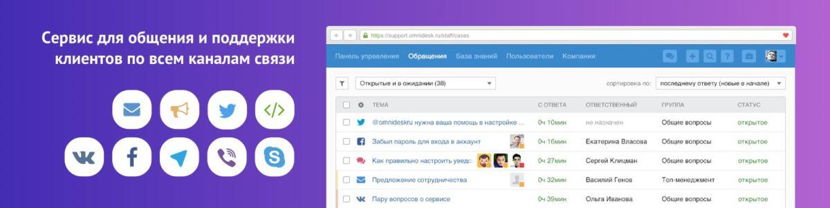 OmniDesk добавили API для виджетов на сайте