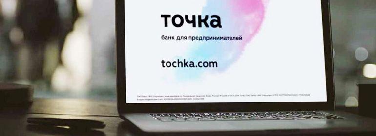 «Точка» запустила генератор небольших онлайн-магазинов