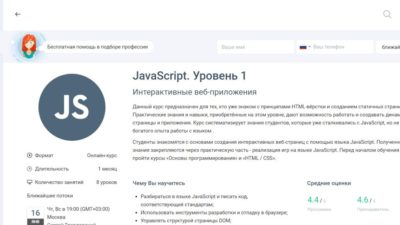 JavaScript. Уровень 1. Интерактивные веб-приложения от GeekBrains