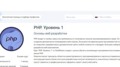 PHP. Уровень 1. Основы веб-разработки от GeekBrains