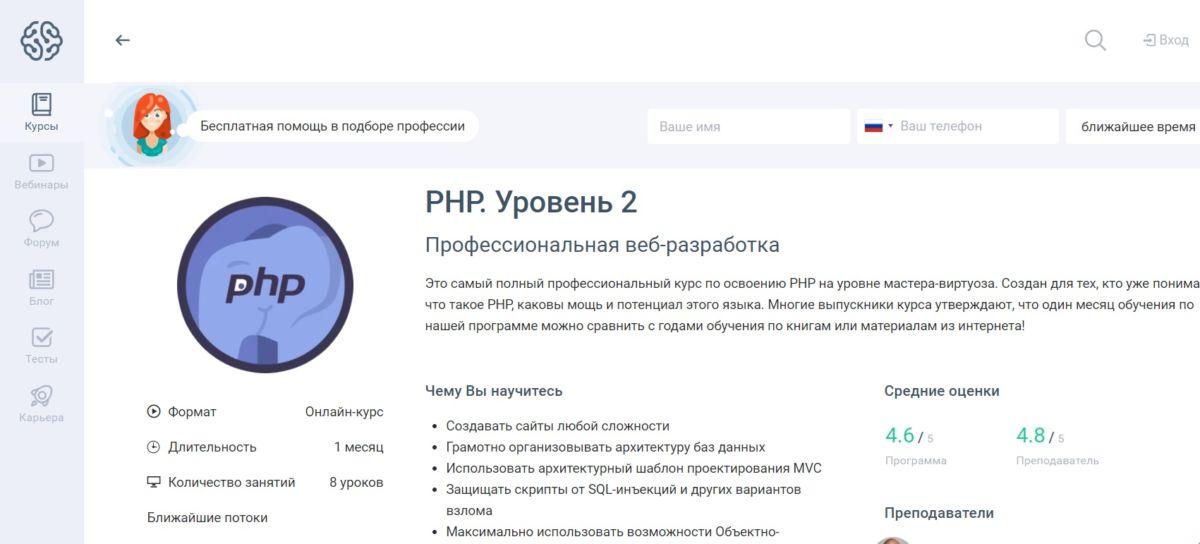 PHP. Уровень 2. Профессиональная веб-разработка от GeekBrains