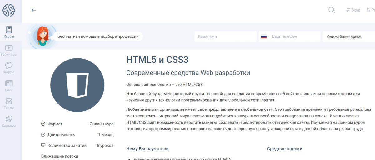 HTML5 и CSS3. Современные средства Web-разработки от GeekBrains