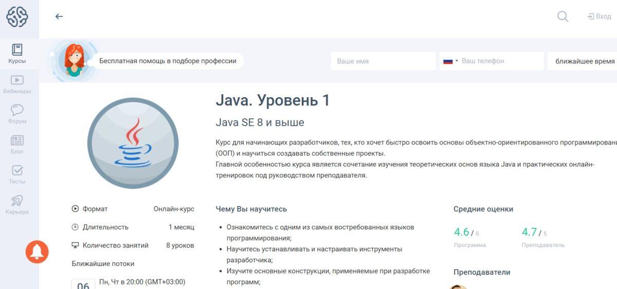 Java. Уровень 1. Java SE 8 и выше от GeekBrains