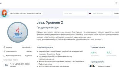 Java. Уровень 2. Продвинутый курс от GeekBrains