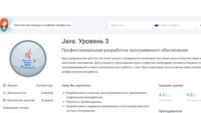 Java. Уровень 3. Профессиональная разработка программного обеспечения от GeekBrains