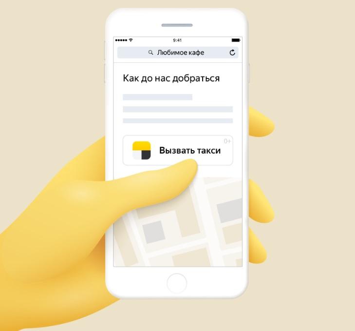 Виджеты Яндекс.Такси – Технологии Яндекса
