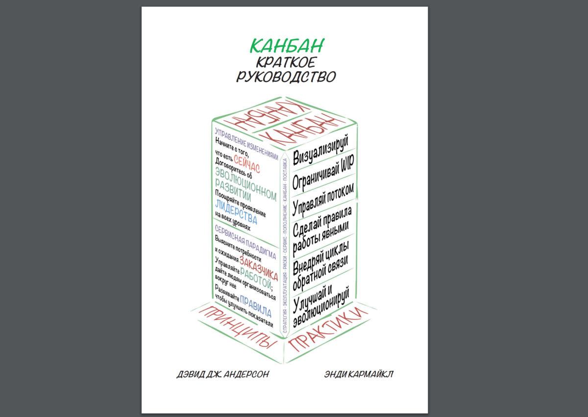 Kanban — методология