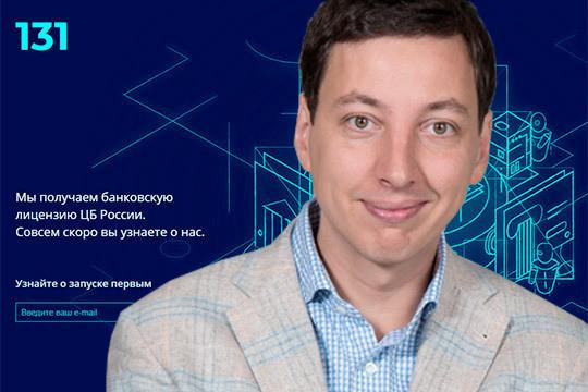 «В России не так много способов расчёта с фрилансерами»: интервью с основателем «Банка 131», который хочет это исправить