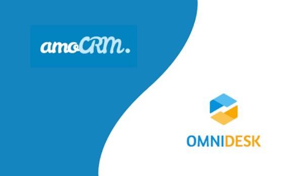 Интеграция AmoCRM и OmniDesk