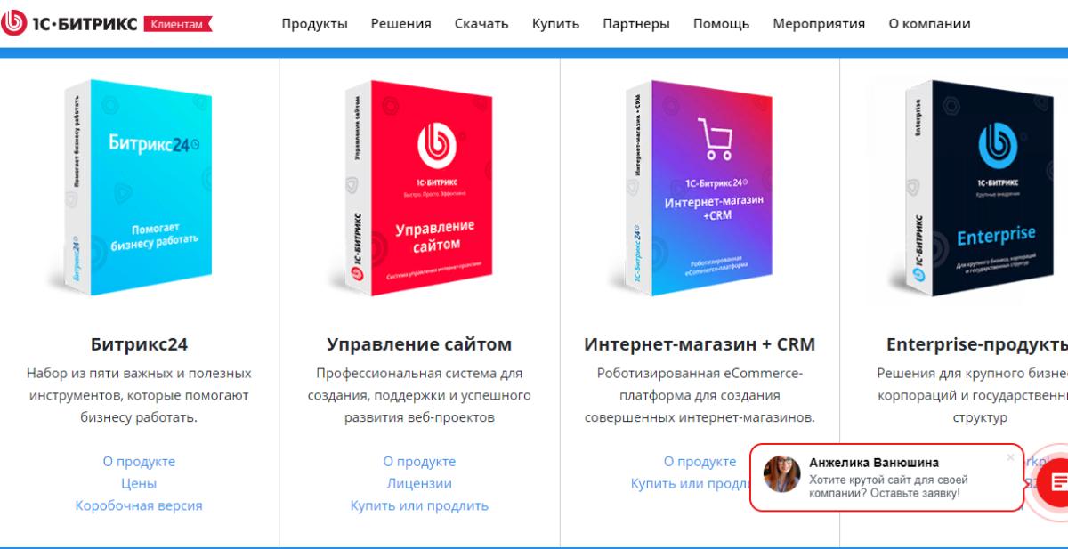 1С Битрикс – линейка продуктов для бизнеса